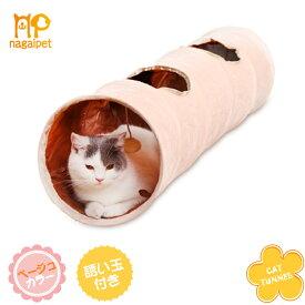 キャット トンネル 猫トンネル キャットトンネル 猫 おもちゃ 2穴付き 誘い玉付き シャカシャカ ペットの遊園地 ペット遊宅 オシャレ ストレス発散 運動不足 対策