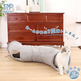 S型 猫トンネル セームかわ キャットトンネル 2穴付き おもちゃ 直径27CM オシャレ 折りたたみ式 猫遊宅 ストレス発散 運動不足 対策 猫用おもちゃ 猫 キャットトレーニング