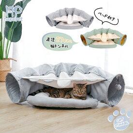 キャットトンネル 猫トンネル 猫ハウス 猫ベッド ペットハウス おもちゃ 直径27CM オシャレ 折りたたみ式 猫遊宅 ストレス発散 運動不足 対策 猫用おもちゃ 猫 キャットトレーニング グレー グリーン