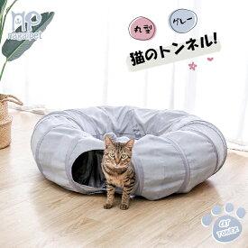 キャットトンネル 猫トンネル おもちゃ 直径25CM 丸い 円状 折りたたみ式 猫遊宅 ストレス発散 運動不足 対策 猫用おもちゃ 猫 キャットトレーニング 毛玉つき グレー
