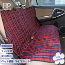 [140cmx100cm] 大型 後部座席用 カーシート ペット用 シートカバー 後部座席 犬用 チェック柄 ドライブシー…