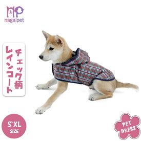 ドッグウェア 犬服 レインコート 犬 猫 小型犬 中型犬 防水 梅雨対策 通気性よい 洗える 着脱簡単 チェック柄 かわいい