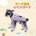 【送料無料】犬服 小型犬 中型犬 フード付きレインコート ドッグウエア アウター 雨よけウエア XS S M L ピンク/ブルー/イエロー