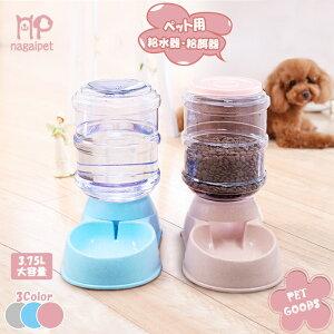 【送料無料】猫犬用自動給水器給餌器水飲みペット用品フードキーパーペットボトル自動補給旅行外出給水タンクペットフード3.75L
