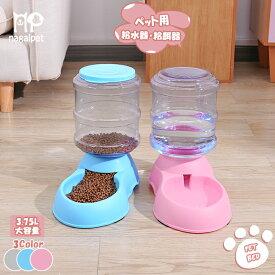 猫 犬用 自動給水器 給餌器 水飲み ペット用品 フードキーパー ペットボトル 自動補給 旅行 外出 給水タンク ペットフード 3.75L