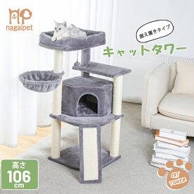 キャットタワー 据え置き型 猫タワー 猫ハウス 爪とぎ ハンモック 広いハウス おしゃれ 猫 猫用 ねこ 多頭飼い 大型猫 上りやすい 天然サイザル 高さ106cm グレー