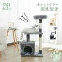 キャットタワー 据え置き型 猫タワー 小型 コンパクト おしゃれ 猫ハウス 爪とぎ 台座 おしゃれ 猫 猫用 ねこ 上りや…