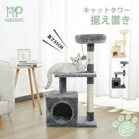 キャットタワー 据え置き型 猫タワー 小型 猫ハウス 爪とぎ 台座 おしゃれ 猫 猫用 ねこ 上りやすい 安定性抜群 高さ85cm グレー ベージュ