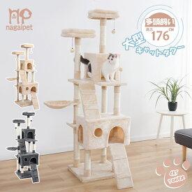 キャットタワー 据え置き型 猫タワー 猫ハウス 爪とぎ 台座 おしゃれ 猫 猫用 ねこ 多頭飼い 大型猫 上りやすい 安定性抜群 高さ176cm グレー ベージュ