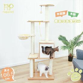 キャットタワー 木製 スリム 据え置き型 猫タワー 猫ハウス 爪とぎポール 台座 おしゃれ ハンモック 猫 猫用 ねこ 大型猫 上りやすい 木目調 安定性抜群 高さ166.5cm