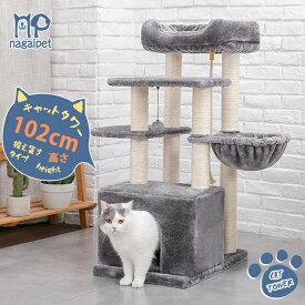 キャットタワー 据え置き型 スリム 猫タワー 猫ハウス 爪とぎポール 台座 おしゃれ ハンモック 猫 猫用 ねこ 上りやすい 安定性抜群 グレー 高さ102cm