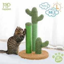 キャットタワー据え置き型猫用爪とぎポールお洒落爪とぎタワーサボテン型ネコポール麻縄手巻き可愛いつめとぎ組立簡単支柱ミニ高さ68.5cmLサイズ