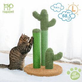 キャットタワー 据え置き型 猫用爪とぎポール お洒落 爪とぎタワー サボテン型 ネコポール 麻縄 手巻き 可愛い つめとぎ 組立簡単 支柱 ミニ 高さ68.5cm Lサイズ