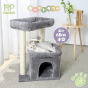 キャットタワー 据え置き型 小型 猫タワー ハウス おもちゃ 麻紐 爪とぎ付き おしゃれ 省スペース 猫 猫用 大型猫 コ…