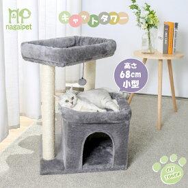 キャットタワー 据え置き型 小型 猫タワー ハウス おもちゃ 麻紐 爪とぎ付き おしゃれ 省スペース 猫 猫用 大型猫 コンパクト ケージ専用サイズ おもちゃ ねこ 高さ68cm グレー