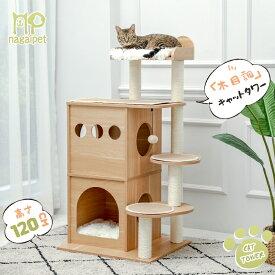 キャットタワー 木製 木目調猫タワー 据え置き型 豪華 お城 おしゃれ 爪とぎポール クッション付き 猫ハウス 猫 猫用 ねこ 多頭飼い 上りやすい 安定性抜群 小型猫 大型猫 高さ120cm