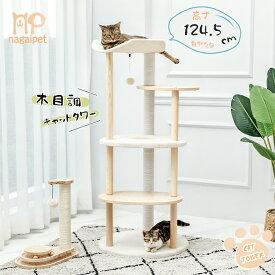 キャットタワー 木製 木目調猫タワー スリム 据え置き おしゃれ 爪とぎポール マット付き ネコ 猫用 多頭飼い 上りやすい 安定性抜群 小型猫 大型猫 高さ124.5cm