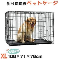 ペットケージ犬ケージ猫ケージ折りたたみケージ中型犬大型犬犬ケージ多頭持ち運び可能工具不要簡易ケージ犬小屋サークルキャット屋内用室内用106cm×71cm×76cmXLサイズ