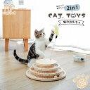 猫おもちゃ 猫のおもちゃ 木製 遊ぶ盤 回転 ボール 猫じゃらし 据え置き おもちゃ付き 羽棒付 知育玩具 安定 子猫 多…
