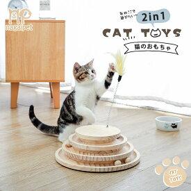 猫おもちゃ 猫のおもちゃ 木製 遊ぶ盤 回転 ボール 猫じゃらし 据え置き おもちゃ付き 羽棒付 知育玩具 安定 子猫 多頭飼い 転倒防止 省スペース コンパクト猫玩具 遊び場 可愛い 人気 猫用品