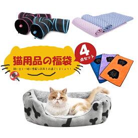 【福袋】猫用品の福袋 4点セット 2020 スペシャル福袋 ペット用品 ペットベッド 猫 ねこ 新春 猫トンネル ペット毛布 ペットバスタオル