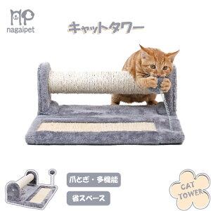 キャットタワー 猫おもちゃ 爪とぎ ボール付き 室内飼い 省スペース  おもちゃ 麻紐 猫用ベッド 猫のストレス解消 運動不足 猫の楽しく遊ぶ場