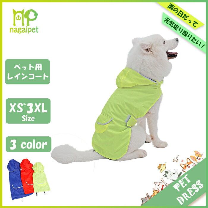 【送料無料】【SUMMER SALE 最大25%OFF】犬レインコート 着せやすい レインコート犬 レインコート 犬 レインコート 中型犬 大型犬 雨よけウェア XS S M L XL 2XL 3XL レッド/ネイビー/イエロー