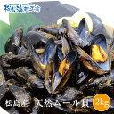 半額 送料無料 松島 産直の天然ムール貝2kg 水揚げ後に活の状態で発送します! ワイン蒸し パスタなどがおおすすめ