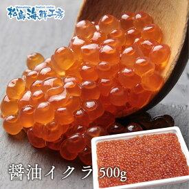送料無料 北海道加工の特選イクラ いくら 500g解凍してそのまま味わえます マスコ ますこ 魚卵 アメリカ産