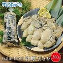11月1日発送開始予定 送料無料 松島産 産地直送 生食用カキむき身300g  かき 牡蠣 貝 年末 グルメ