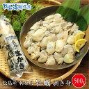 半額 送料無料 松島産 産地直送 生食用カキむき身500g かき 牡蠣 貝 年末 グルメ