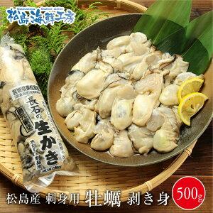 5月6日出荷開始予定 送料無料 松島産 産地直送 生食用カキむき身500g かき 牡蠣 貝 年末 グルメ
