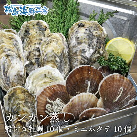 【冷蔵】送料無料 産地直送!自社管理の牡蠣と吟味したホタテのカンカン蒸しセット 届いたらそのままコンロで出来立てが味わえる! かき カキ ほたて 帆立 ギフト