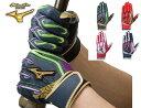 限定(両手)モデル!ミズノ プロシリコンパワーアークMIバッティング手袋 両手1EJEA037/1ELEA033