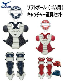 NEWモデル 4点セット♪mizuno ミズノソフトボール(ゴム)一般用キャッチャー防具セット※マスクはスロートガード一体型です。1DJQS110 SGマーク合格品