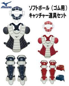 mizuno ミズノソフトボール(ゴム)一般用キャッチャー防具セット※マスクはスロートガード一体型です。1DJQS110 SGマーク合格品