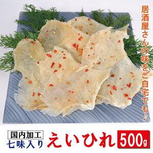 七味入り えいひれ 500g ( えいひれ エイヒレ えい エイ ひれ ヒレ 珍味 おつまみ 酒の肴 高級珍味 )