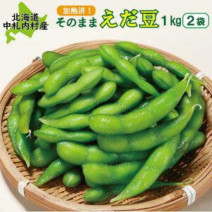 北海道 中札内村産 そのまま えだ豆 1kg×2袋【送料別】※4袋でも送料別になります。( 北海道 えだ豆 中札内村 道産原料 瞬間凍結 美味しい そのまま えだまめ おいしい 枝豆 ゆで 茹で ビール