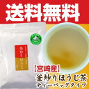 ほうじ茶ティーバッグ【メール便送料無料】宮崎県産釜炒り焙じ茶ティーパッグ(2g×20P)