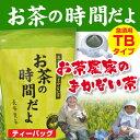 お茶 ティーバック【宅配便限定】お茶の時間だよ 急須用ティーパック(5g×32P)お茶農家のまかない茶業務用 お徳用 緑茶