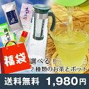 【送料無料】 水出し茶がつくれるんです福袋 HARIOかご網付き水出し茶ポット(HCC-12DG)+お茶2点 水出し緑茶