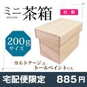 【宅配便限定】ミニ茶箱【200g】サイズ 白桐素材 趣味のカルトナージュ、デコパージュ、トールペイントの材料に小さ…