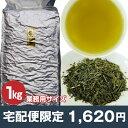 【宅配便限定】徳用煎茶1kg 職場用のお茶として最適【業務用・会社用・お徳用】緑茶・煎茶