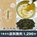春茶入荷 極上凍頂烏龍茶100g 【メール便送料無料】春茶 台湾茶