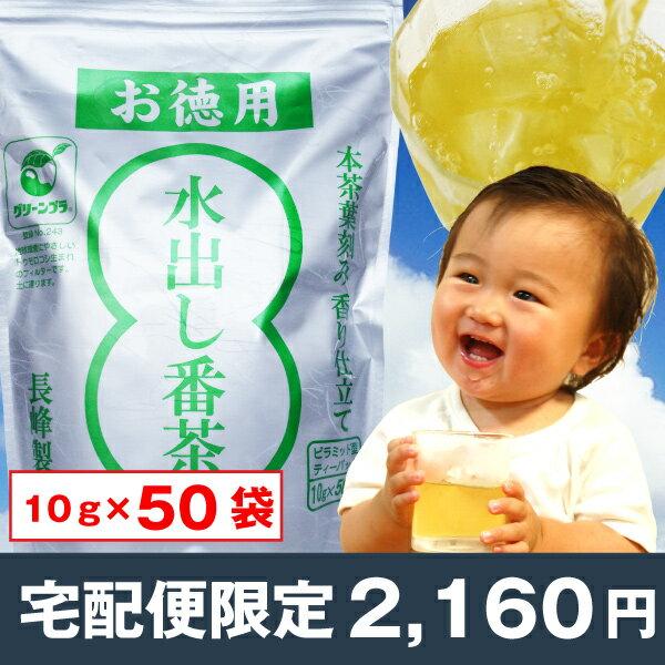 2018年度産茶葉 水出し茶【宅配便限定】徳用水出し番茶ティーバッグ(10g×50) 水出し緑茶