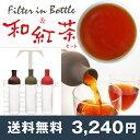 【宅配便送料無料】フィルターインボトルと和紅茶セットかわいいお茶缶付き ハリオガラスharioFIB-75 ワインボトルのような形でおしゃれでかわいい水出し茶ガラスポット
