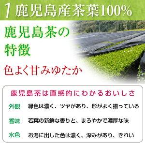 1.鹿児島産茶葉100%