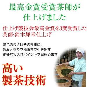 3.最高金賞受賞茶師