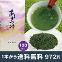 2017年新茶入荷 あさつゆ 【メール便送料無料】 あさつゆ100g 煎茶 鹿児島茶 深蒸し茶 緑茶