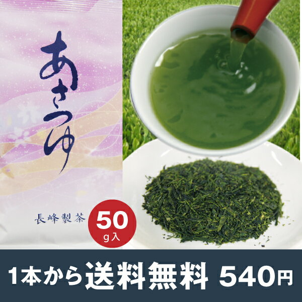 お茶 あさつゆ50g 鹿児島茶 甘味豊かな深蒸し茶 緑茶 ポスト投函便送料無料